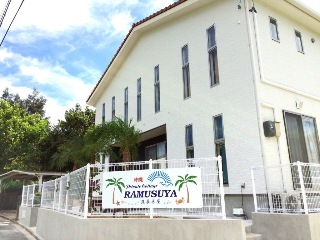 Ramusuya